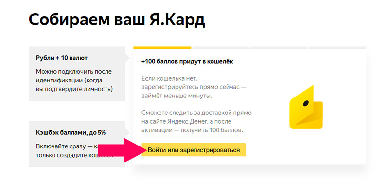 Yandex Money регистрация